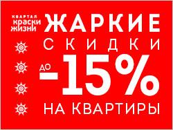 ЖК комфорт-класса «Краски жизни» Скидки до 15%